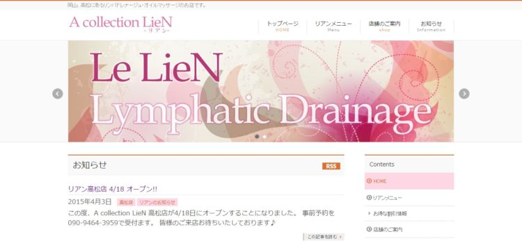 A collection LieN 高松店