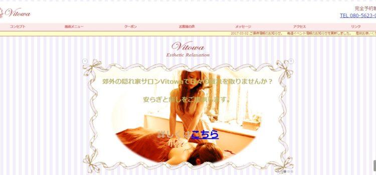 Vitowa(ビトワ)