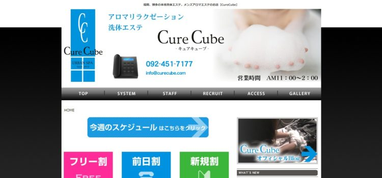 Cure Cube(キュアキューブ)