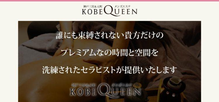 KOBE QUEEN (クイーン)