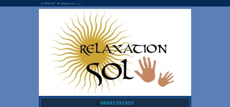 【閉店】relaxation sol(ソル)