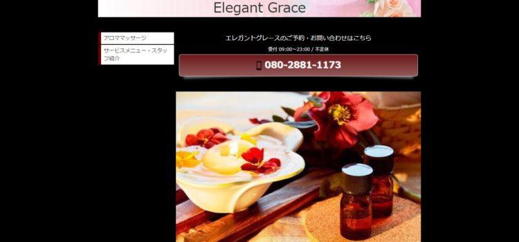 Elegant Grace【エレガントグレース】