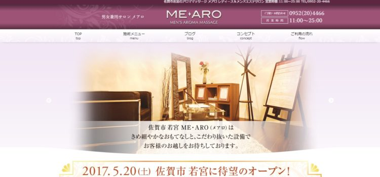 Me・ARO(メアロ)