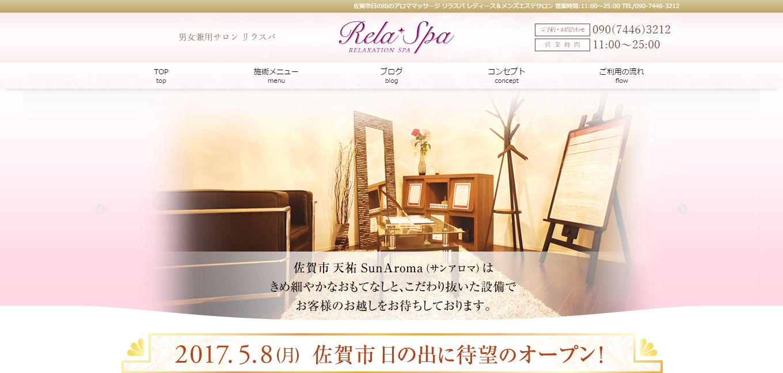 Rela・Spa(リラスパ)