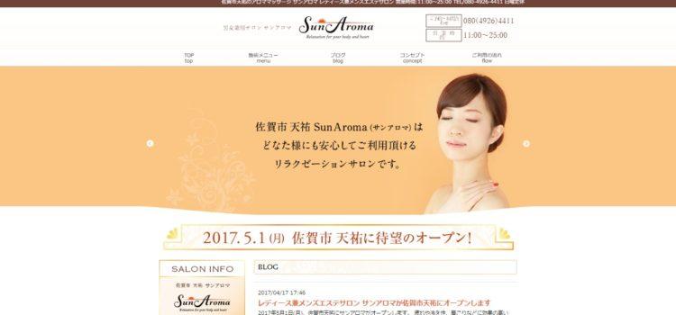 Sun Aroma(サンアロマ)