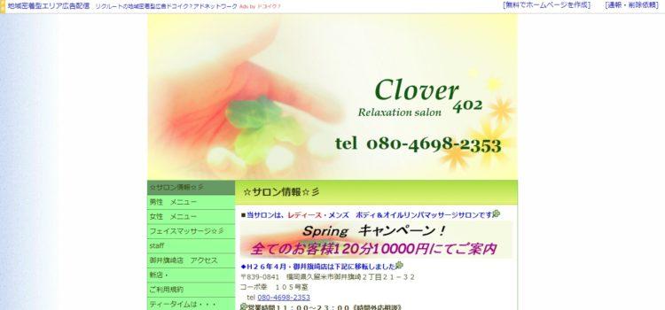 リラクゼーションサロン Clover402(クローバー)