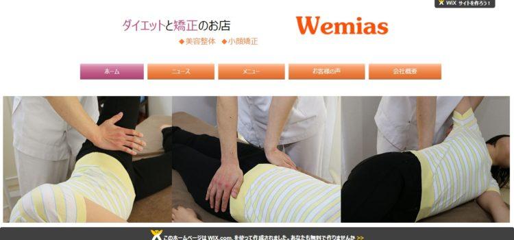 ダイエットと矯正のお店 Wemias(ウェミアス)