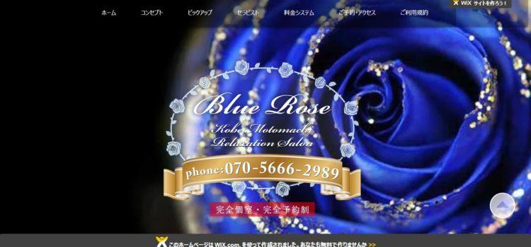 Blue Rose(ブルーローズ)