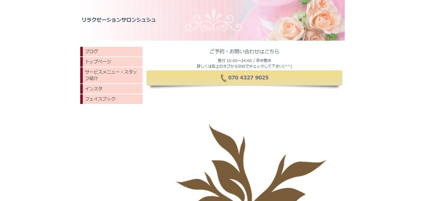 【閉店】リラクゼーションサロン シュシュ