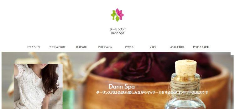 Darin Spa(ダーリンスパ)