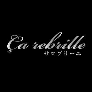 Carebrille(サロブリーユ)