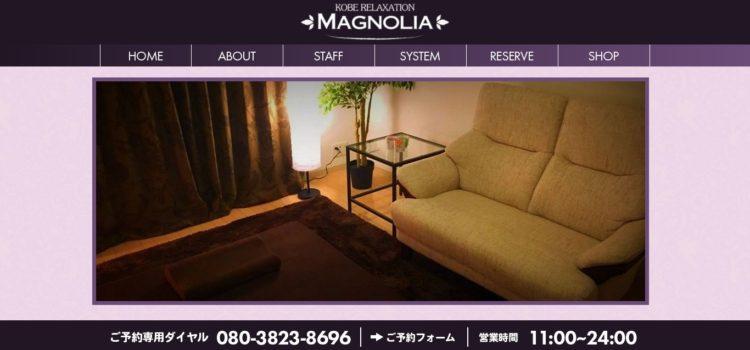 Magnolia(マグノリア)