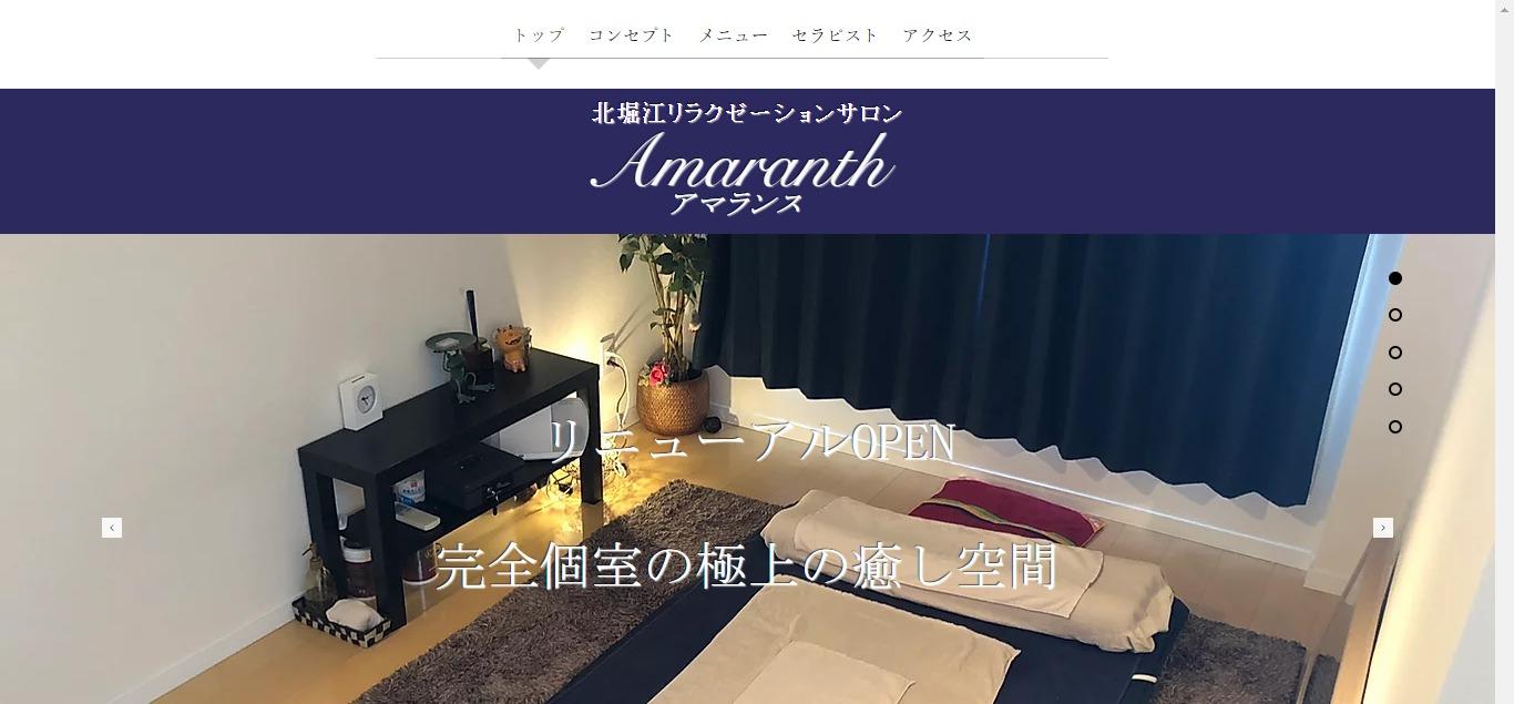 Amaranth(アマランス)