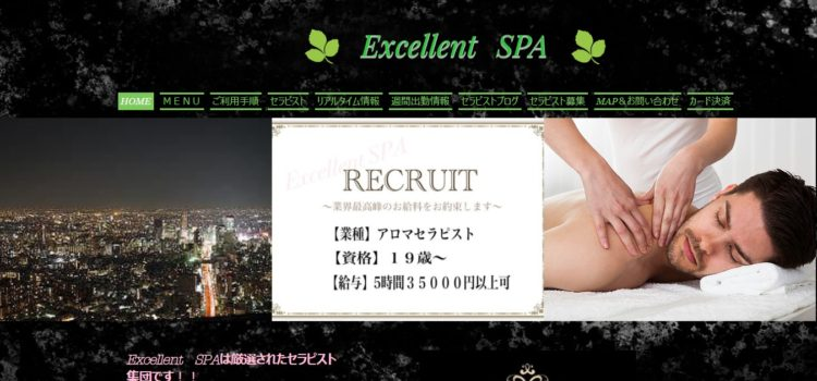 Excellent SPA(エクセレントスパ)