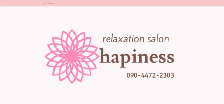 【閉店】relaxationsalon hapiness(ハピネス)