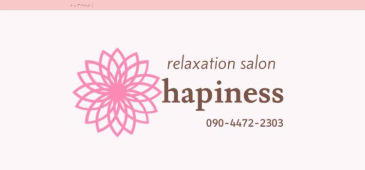 【閉店】relaxationsalon hapiness(ハピネス)