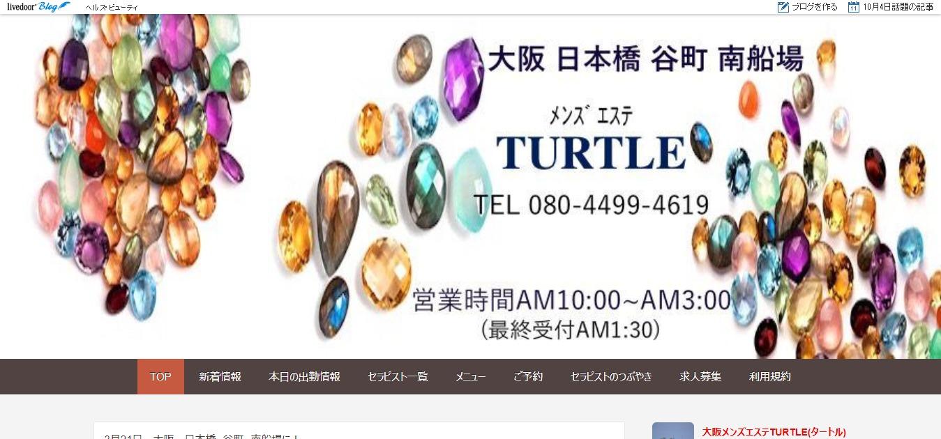 TURTLE(タートル)
