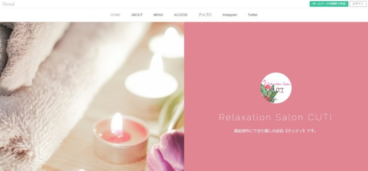 Relaxation Salon CUTI(チュティ)