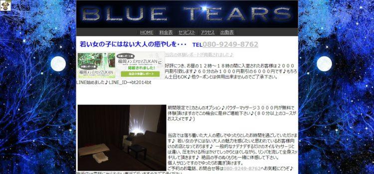 BLUE TEARS(ブルーティアーズ)