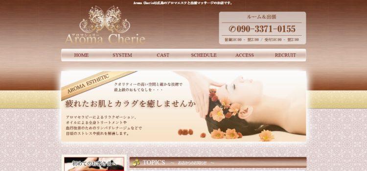 Aroma Cherie(アロマシェリー)