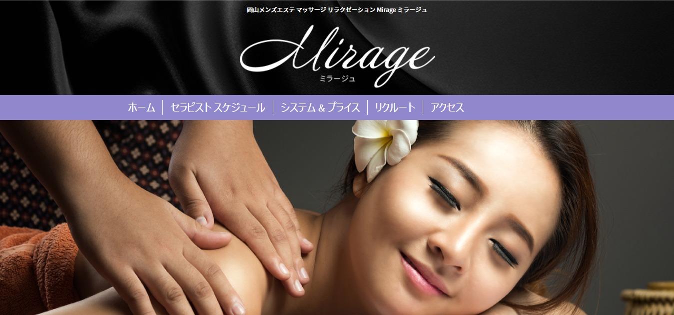 【閉店】Mirage ミラージュ