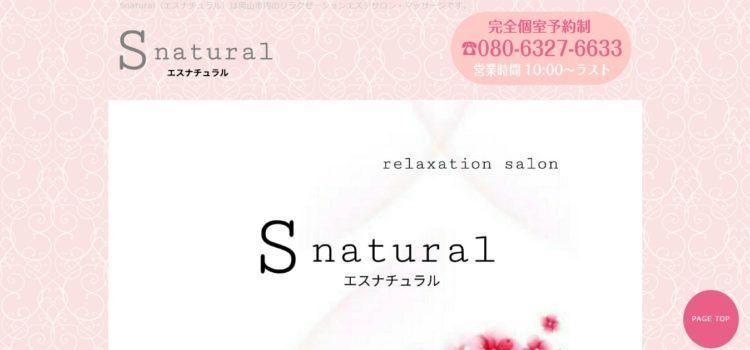 Snatural エスナチュラル