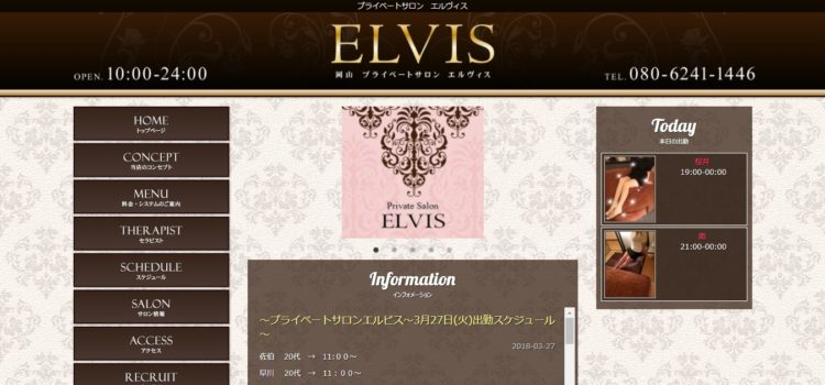 Privatesalon elvis(エルヴィス)