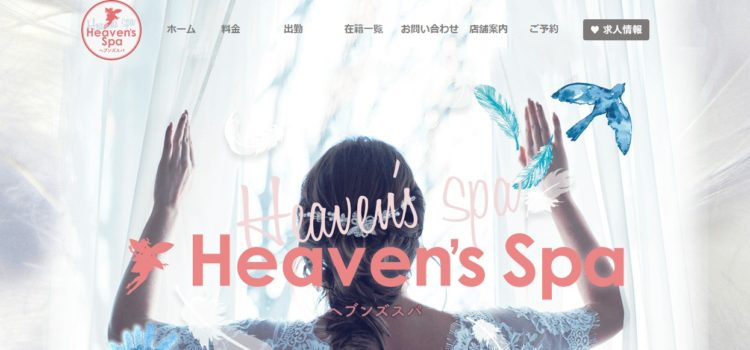 Heaven's Spa ヘブンズスパ