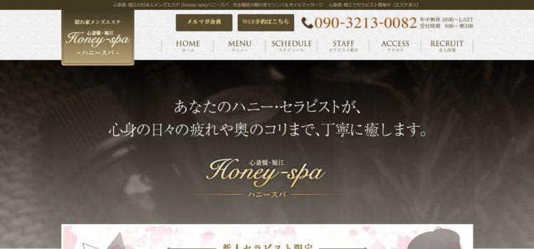 Honey spa ハニースパ