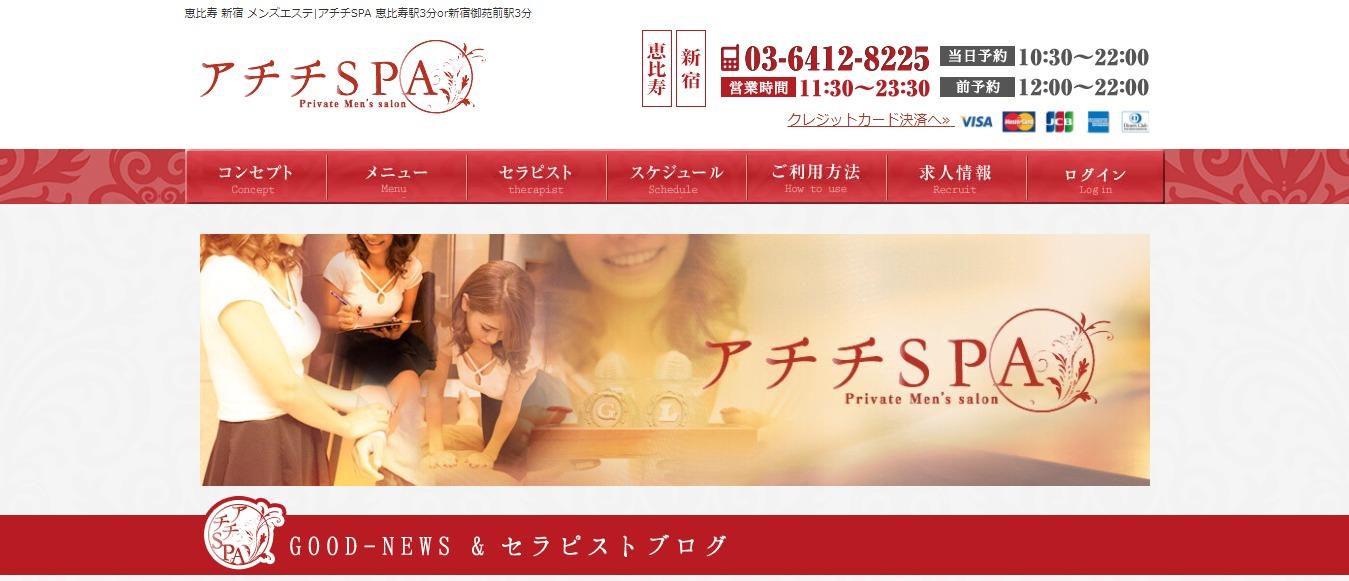 アチチSPA東京店