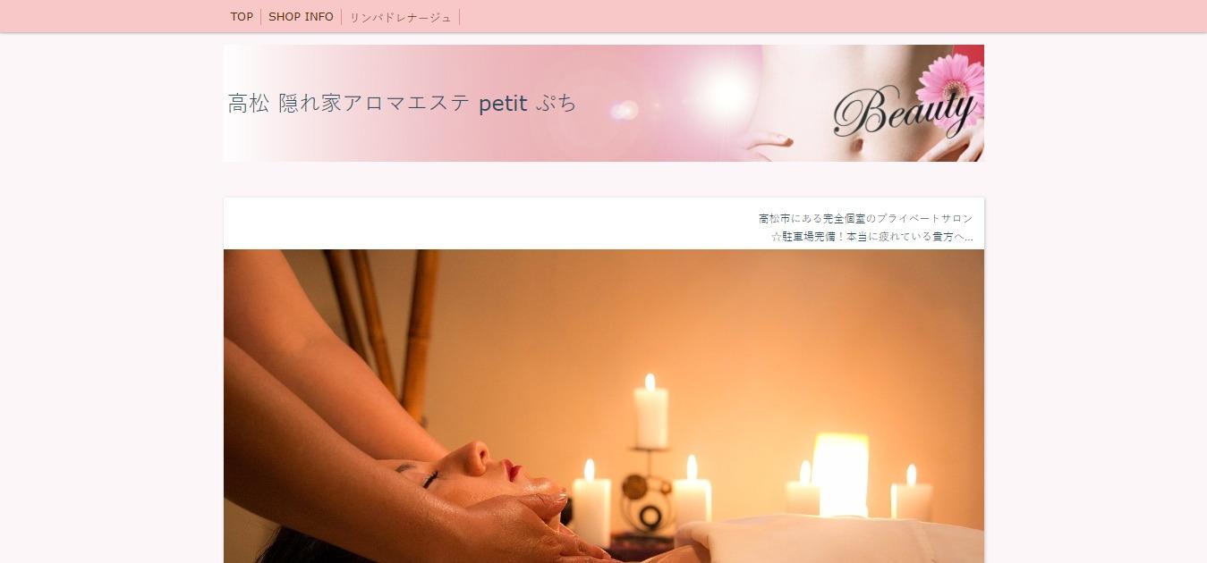 隠れ家アロマエステ petit(ぷち)