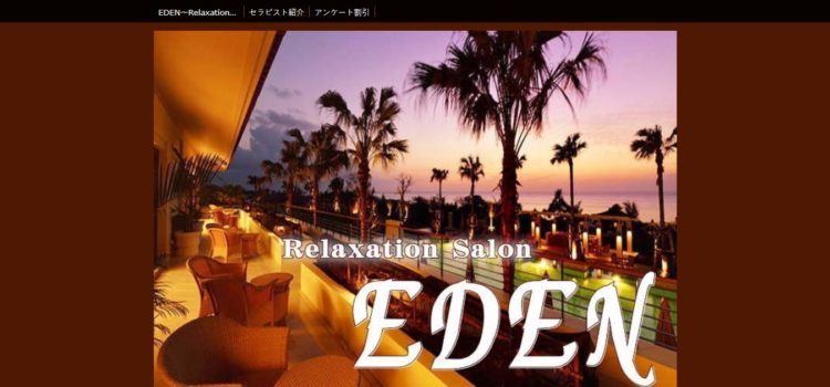 【閉店】EDEN~Relaxation Salon エデン