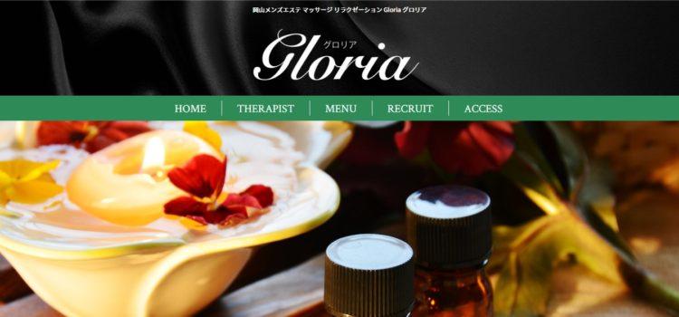 【閉店】Gloria (グロリア)