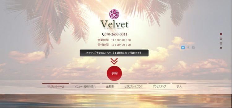 Velvet(ベルヴェット)