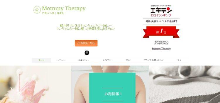 Karuizawa Mommy Therapy(軽井沢 マミーセラピー)
