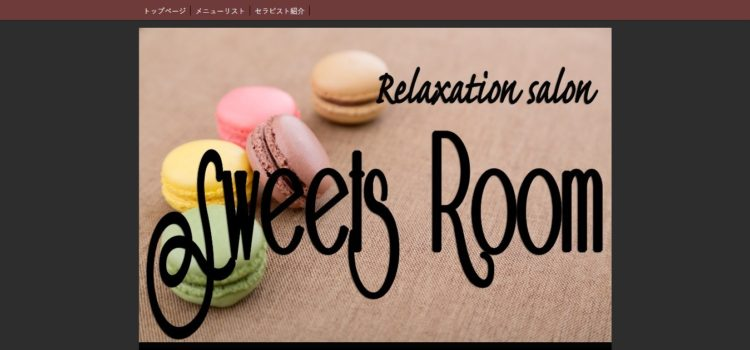 relaxation-sweets-room(スイーツルーム)