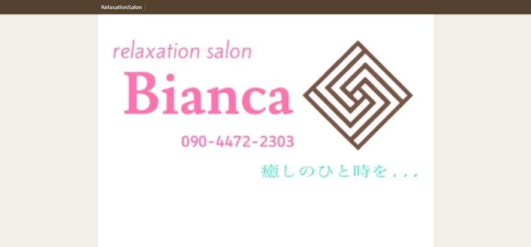 relaxation salon Bianca (ビアンカ)