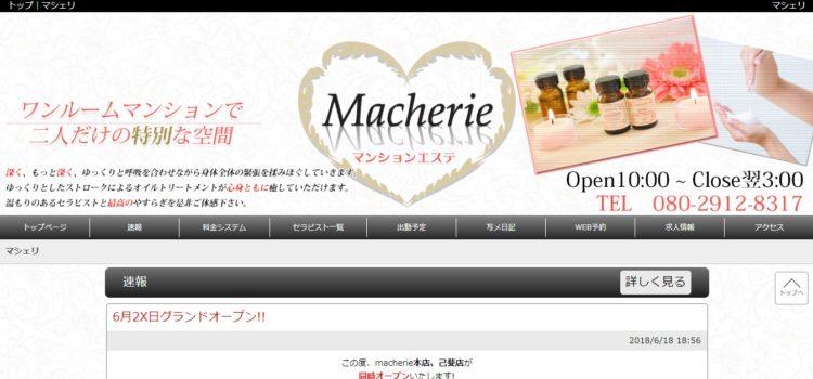 macherie (マシェリ)