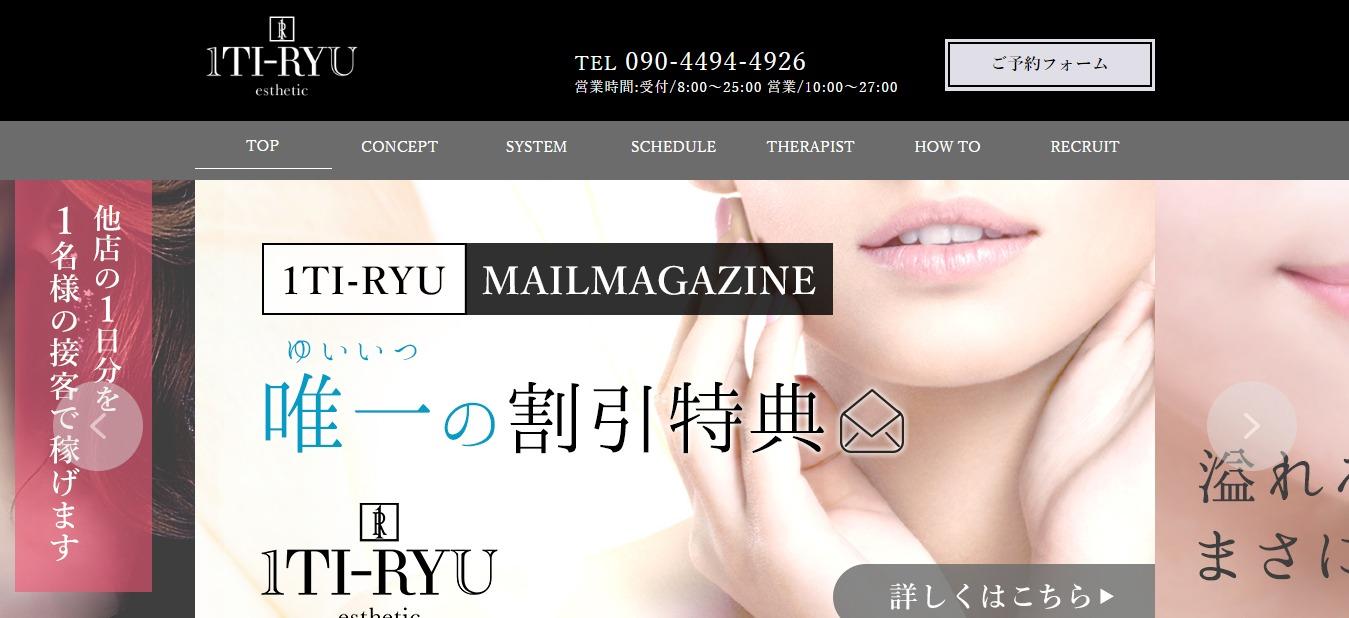 1TI-RYU(イチリュウ)