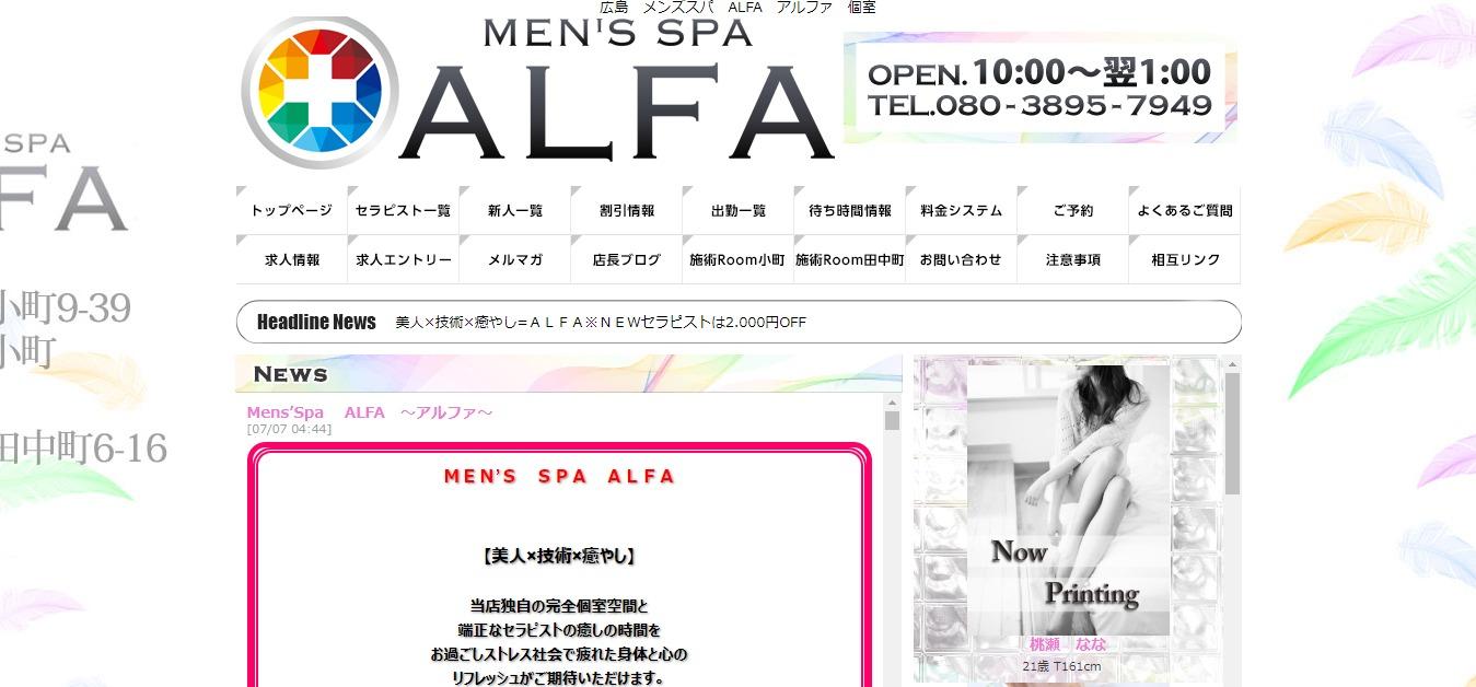 MEN'S SPA ALFA (アルファ)