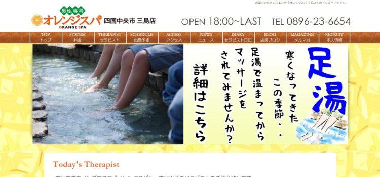 オレンジスパ三島店