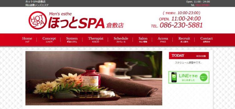 ほっとSPA (ホットスパ)