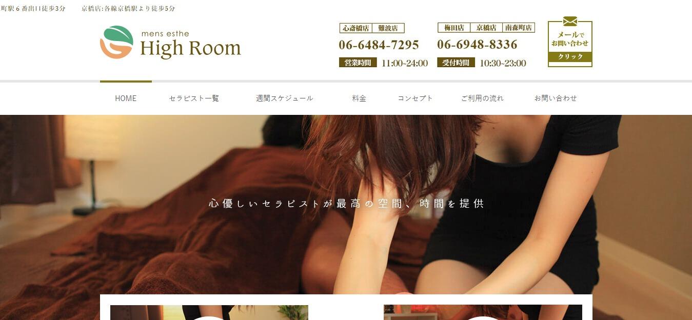High Room (ハイルーム)