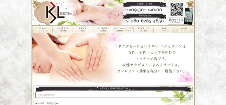 Relaxation salon BODY LINE ボディライン