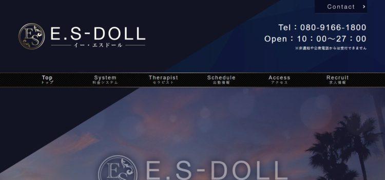 E.S-DOLL (イーエスドール)