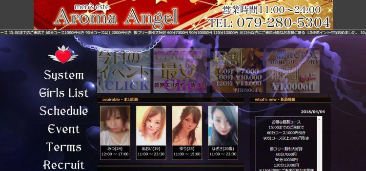 Aroma Angel (アロマエンジェル)
