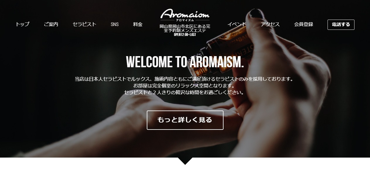 Aromaism-アロマイズム-