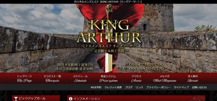 KING ARTHUR (キングアーサー)