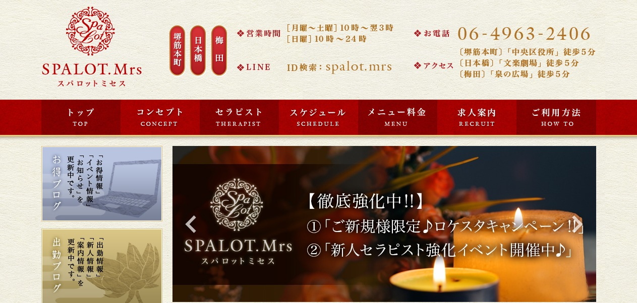 SPALOT.Mrs (スパロットミセス)