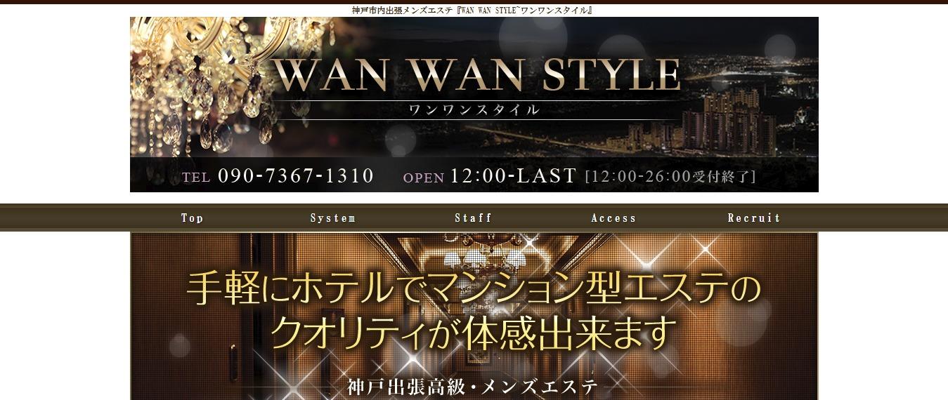 WANWAN STYLE (ワンワンスタイル)